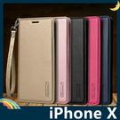 iPhone X/XS 5.8吋 Hanman保護套 皮革側翻皮套 隱形磁扣 簡易防水 帶掛繩 支架 插卡 手機套 手機殼