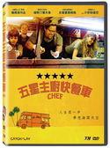 五星主廚快餐車 DVD 免運 (購潮8)