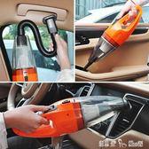 車載吸塵器汽車吸塵器強力充氣泵 四合一大功率干濕兩用 12V車用 潔思米