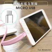【手機支架傳輸線】Micro USB 充電支架二合一/耐彎折/追劇必備 ★HTC/LG/ASUS/SONY/小米/ 華為/三星-ZW