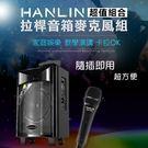 只能貨運 HANLIN-拉桿音箱+麥克風組合 GDP85 拉桿式行動巨砲低音藍芽喇叭 大音量 戶外專用
