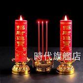 (一件免運)電子蠟燭插電電池兩用式電子蠟燭供佛香爐財神拜佛仿真LED長明燈節能