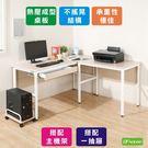 《DFhouse》頂楓150+90公分大L型工作桌+1抽屜+主機架  工作桌 電腦桌 辦公桌 書桌 臥室 書房