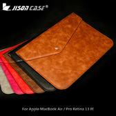 【愛瘋潮】JISONCASE Apple MacBook Air / Pro Retina 13 吋 通用內膽包 現+預