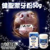 【殿堂寵物】健聖潔牙粉 50g 吃的潔牙粉 法國原裝進口 嗜口性佳潔牙專用 狗 貓 犬