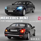 奔馳車模邁巴赫S600汽車模型仿真兒童合金玩具車收藏限量款男孩LXY7702【極致男人】