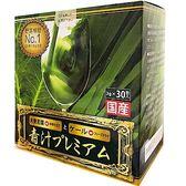 2盒特惠 野菜村 紅色系列綜合果蔬沖泡即溶粉末飲品(青汁) 5gx30包/盒 活動至9/20