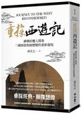 重探《西遊記》:神佛妖魔人間事,三藏師徒取經歷險的重新發現