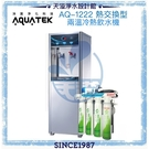 《沛宸AQUATEK》AQ-1222兩溫冷熱直立式飲水機◆熱交換系統◆內置TF530快拆式逆滲透◆免費到府安裝