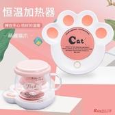 保溫杯墊 暖暖杯禮品加熱器貓爪恒溫寶暖杯墊電保溫底座水杯子熱牛奶神器