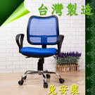 《嘉事美》麥加優質鐵腳PU輪辦公椅 人體工學 電腦椅 辦公椅 洽談椅 台灣製造 R-D-CH802-PU