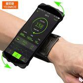 手腕手機包跑步手腕包手腕套運動臂包套蘋果7p華為男女健身手腕帶