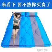 野餐墊 自動充氣墊戶外帳篷睡墊防潮墊加厚加寬單雙人辦公室午睡墊 igo 第六空間