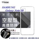 【愛瘋潮】Samsung Galaxy Note 20 高透空壓殼 防摔殼 氣墊殼 軟殼 手機殼 手機套 保護套
