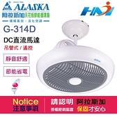 《阿拉斯加》天花板節能循環扇 G-314D / 吊管式 / 遙控 / DC直流 / 搭配冷暖空調