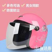 頭盔男女通用電動車頭盔 半覆式頭盔安全帽四季  魔法街