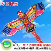 春健鳳凰風箏微風平穩好飛大型長尾成人兒童易飛風箏線輪 芊惠衣屋  YYS