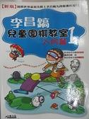 【書寶二手書T3/嗜好_KN7】李昌鎬兒童圍棋教室1(入門篇)_李昌鎬