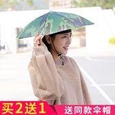 優惠了鈔省錢-傘帽晴雨頭戴帽子傘防紫外線防雨防曬防風遮陽釣魚傘垂釣迷你款