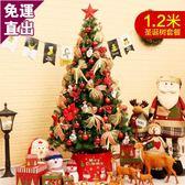 聖誕樹1.2米套餐節日裝飾品發光加密裝1.8/2.1/1.2/3大型豪華韓版 免運直出 交換禮物
