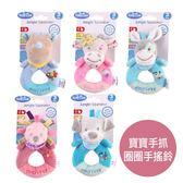 寶寶手抓圈圈手搖鈴   寶寶玩具用品 有聲 立體動物 早教 玩具【KA0138】
