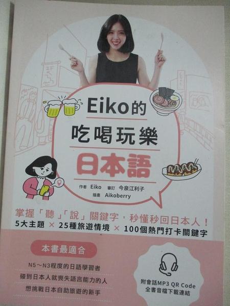 【書寶二手書T1/旅遊_CUE】Eiko的吃喝玩樂日本語:掌握「聽」「說」關鍵字,秒懂秒回日本人