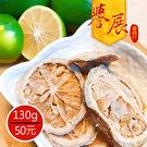 【譽展蜜餞】醋酸白檸檬 130g/50元