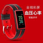 智慧血壓手環男女款運動計步器監測心率手錶防水藍芽彩屏安卓蘋果 JD聖誕歡樂購免運