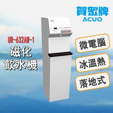 賀眾牌微電腦冰溫熱磁化飲水機 UR-632AW-1