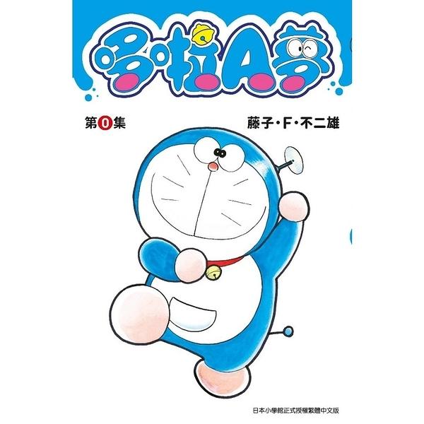 哆啦A夢(第0集)