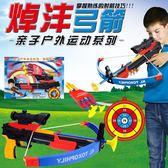 玩具弓箭 兒童射擊玩具 男孩弓箭玩具3-6周歲 7歲傳統戶外運動吸盤射箭玩具 酷動3Cigo