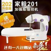 家毅縫紉機201型家用電動迷你多功能小型手動吃厚微型縫紉機衣車