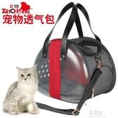 寵物外出包寵物後背包寵物透明包外出貓包新款透氣手提易家樂
