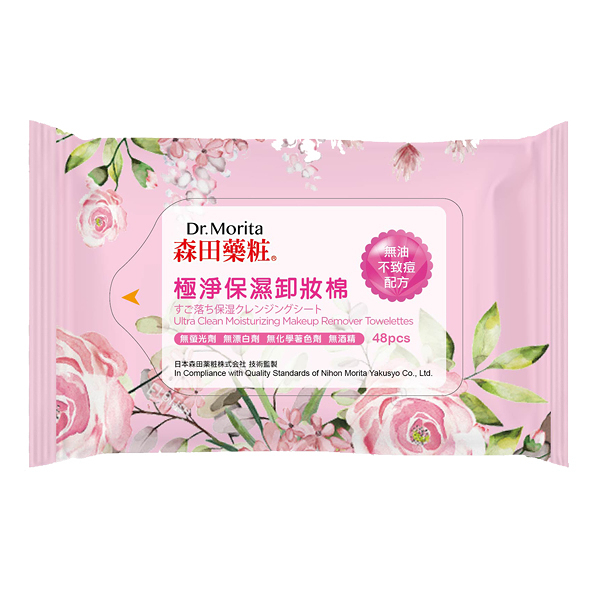 森田藥粧極淨保濕卸妝棉48片 【康是美】