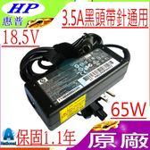 HP 18.5V,3.5A 充電器(原廠)-Compaq 變壓器- 65W,2210,2500,2700,6530 6720,6730,6830,8510 871,6910,TX4200