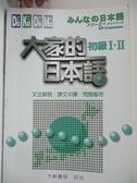 【書寶二手書T8/語言學習_FLL】大家的日本語:初級I.II_文法解說.課文中譯.問題解答_大新編輯部