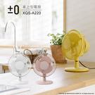 正負零±0 XQS-A220 桌上型電風扇 自動擺頭 小空間 公司貨 可刷卡 薪創數位