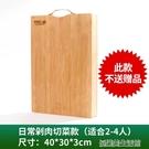 竹砧板廚房切菜板非實木菜板刀板粘板長方形案板占板搟面板家用厚 【優樂美】