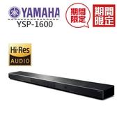 【限時特賣+全新+回函送耳機+24期0利率】 YAMAHA YSP-1600  無線家庭劇院 公司貨