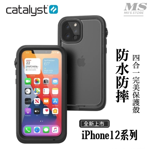 Catalyst iPhone12 mini / iPhone 12 / 12 Pro / 12 Pro Max 完美四合一防水保護殼