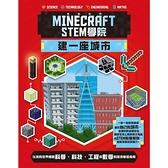 我的世界Minecraft STEM學院(建一座城市)