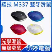 【24期零利率】全新 羅技 Logitech M337 藍芽滑鼠 藍牙滑鼠 雷射級光學感應 無線滑鼠