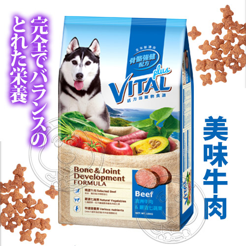 【培菓平價寵物網】(免運)活力沛新配方雞肉|牛肉+七蔬果15kg