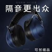 專業防噪音睡眠耳罩工作機械廠業抗噪架子鼓睡覺用靜音隔音耳機 可然精品