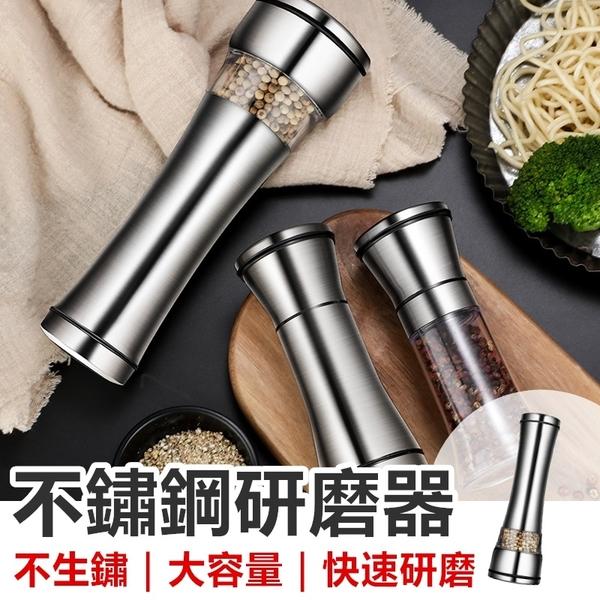 [小款] 304不鏽鋼胡椒罐 胡椒研磨器 研磨罐 研磨調味罐 胡椒罐 不銹鋼調味罐【RS1248】