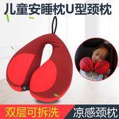 汽車兒童安全座椅枕頭護頸枕車載頭枕 寶寶u型枕 睡覺旅行神器   color shop