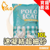 寶羅嚴選-速凝結超細砂10L/貓砂/礦砂【寶羅寵品】