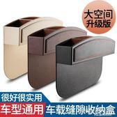汽車座椅夾縫收納盒縫隙儲物箱通用車載手機收納袋置物盒內飾用品 時尚教主