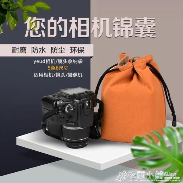 yeud相機收納包單反鏡頭袋佳能索尼攝影內膽便攜軟包微單保護皮套 格蘭小舖