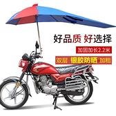 摩托車雨傘遮陽傘遮雨防曬男式加厚超大折疊電動電瓶三輪車擋雨棚